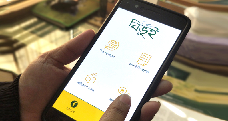 'বিভুঁই' (Bibhui) app has hit the market